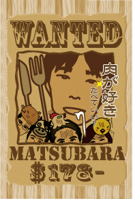 wanted松原.png